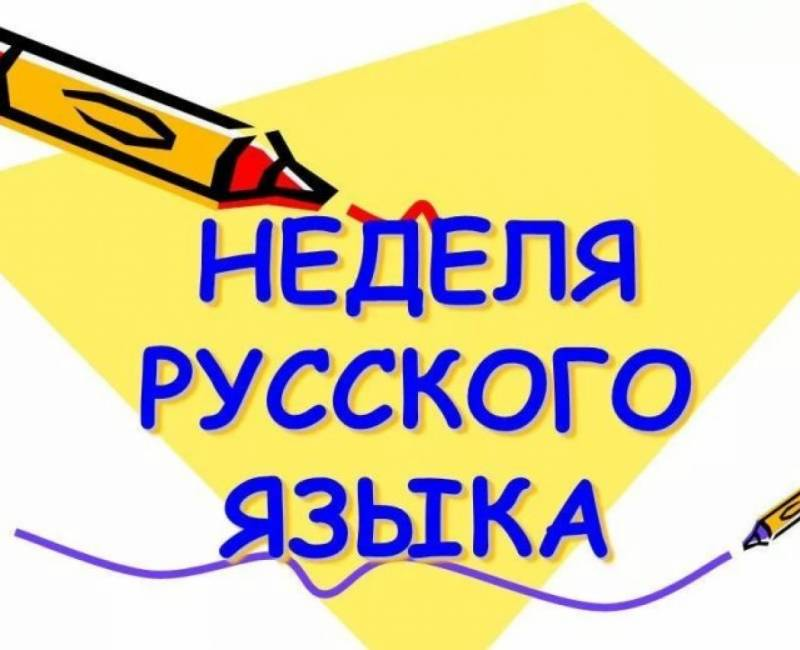 Учителя русского языка и литературы из Гагаузии приглашаются для участия в «Неделе русского языка в странах Европы и СНГ»
